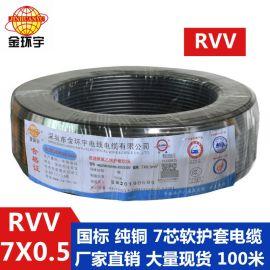 金环宇电线电缆国标纯铜RVV7X0.5平方多芯控制护套信号线