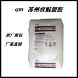 现货美国陶氏 PP 7C50 注塑级 挤出级 食品级 流延膜专用料
