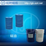 硅油 透明硅油 低粘度硅油