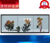 1x3液晶透明拼接屏廣州深圳55寸46寸透明屏拼接屏透明屏
