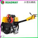 ROADWAY壓路機小型駕駛式手扶式壓路機廠家供應液壓光輪振動壓路機RWYL24C網路直銷開封市