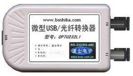 OPTU232L1 USB转光纤转换器 [多模、世界上**产品] 无须外接电源