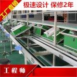 家電流水線 家電生產線廠家設計