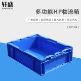 軒盛,HP3A物流箱,塑料物流箱,運輸膠箱,工具箱