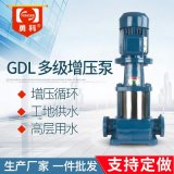 GDL36 小型高压水泵 不锈钢管道泵立式多级泵