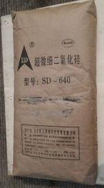 航天赛德二氧化硅SD-640