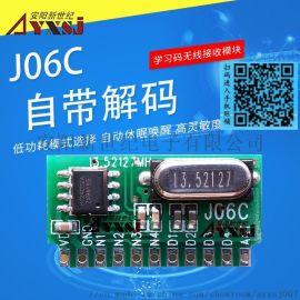 315/433M无线遥控接收模块 J06C