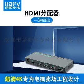HDMI一进四出电视监控视频4K分配器生产厂家