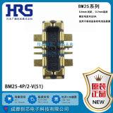 HRS连接器 BM25-4P/2-V(51) 电池连接器