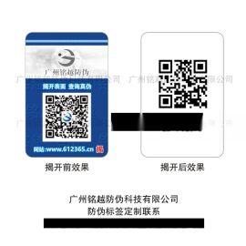塑膜防伪标签全息定位 广州铭越全息定位