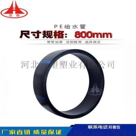 亚塑牌 pe管 pe100级 直径800mm给水管材 厂家直销