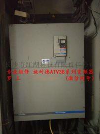 长沙专业维修施耐德ATV38HC23N24 变频器