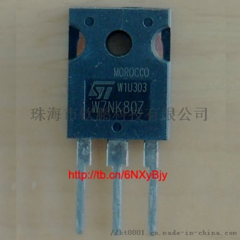 7N80 MOS管 STW7NK80Z