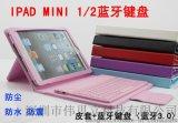 蘋果IPADMINI專用藍牙鍵盤廠家直銷 無線平板專用藍牙鍵盤