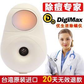 台湾Digimax电子驱螨除螨仪 除螨吸尘器除螨器 床铺除螨杀菌吸尘