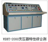 变压器特性综合测试台,WDBT-2000变压器电气特性综合测试仪