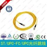阜通牌網路級FC/ST單模單芯3M跳線FC/UPC-ST/UPC-3M-SM廠家直銷