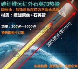 新起点电热设备定制红外线加热管