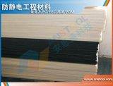 耐磨级防静电POM(碳纤增强型)