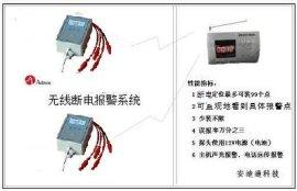 安迪通无线断电报警器,电力设备安防专用监控报警器