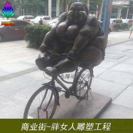 尚雕坊NB系H185CM胖女人玻璃钢材质雕塑园林广场步行街装饰摆件