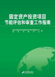 陕西节能评估报告书