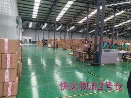 上海第三方仓库 ,快达第三方仓储快达