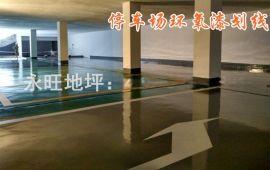 中山室內停車場環氧地坪漆廠家-地下車庫環氧地坪漆價格400-0066-881