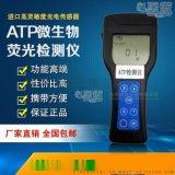 ATP检测仪,生物荧光检测仪