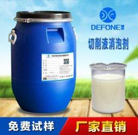 提供徳丰磨削液消泡剂耐酸碱性、不漂浮、不漂油