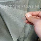华卓供应S31603不锈钢密纹网 耐腐耐高温316L过滤网