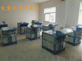 石灰粉自动包装秤|双飞粉快速包装机|钙粉灌装设备