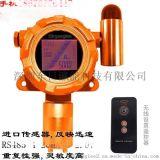 臭氧O3气体泄露报警器_输出信号4-20mA, RS485