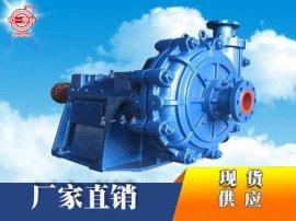 石家庄水泵厂 HH高扬程渣浆泵 杂质泵 渣浆泵配件