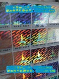 供应刮开式镭射材料数码查询标签