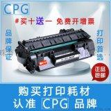 CPG通用硒鼓 HP 280A硒鼓 80A硒鼓