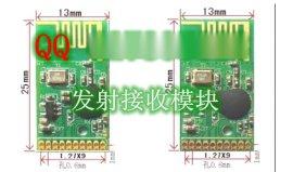 无线模块 发射接收模块 JF24D-TX/RX