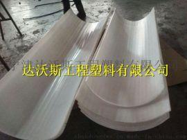 达沃斯高分子聚乙烯耐磨板材 螺旋输送机衬板