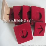 EVA植絨包裝,固定包裝EVA內託