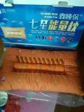 廠家直銷鑫睡保七星能量枕 養生保健枕 中科藥磁枕會銷禮品