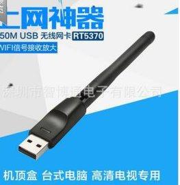 网络机顶盒网卡 天猫盒子高清电视机专用USB外置无线网卡