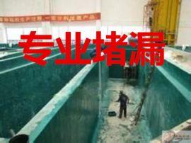 枣庄市污水池堵漏公司(专业)