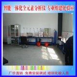 供应铝壳成分分析仪 南京明睿MR-CS-F型
