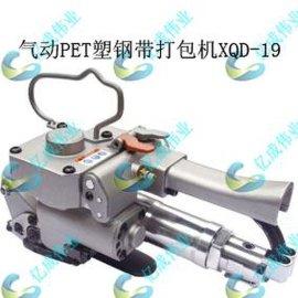 气动PET塑钢带打包机(AQD-19/AQD-25/XQD-19)