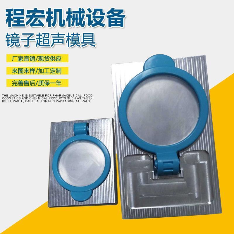 東莞廠家直銷鏡子超聲模可定製加工超聲波模具開模