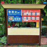 广州专业生产地铁售票亭景区可移动喷漆售票亭岗亭成品 可定制