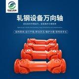 偉誠萬向專業生產450四輥冷軋機萬向軸,SWC315軋機配套萬向聯軸器
