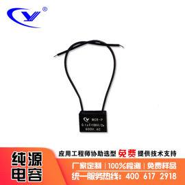 RC組件電容 MCR-P 0.1uF600V阻容吸收器電容 滅弧器電容器