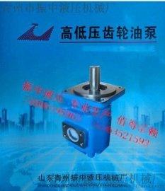 JHP3160高压齿轮油泵 山东青州振中液压机械厂家直销