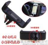 廠家直銷汽車空調通用出風口 車載手機支架 6寸以內通用手機支架